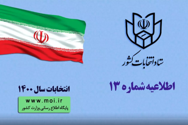 آغاز ثبت نام داوطلبان عضویت در انتخابات شوراهای اسلامی روستا و عشایر از ۱۶ فروردین