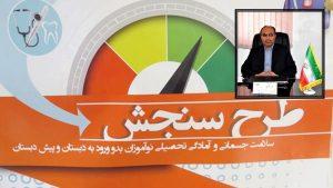 آغاز فعالیت پایگاههای طرح سنجش سلامت استان از پنجم تیرماه