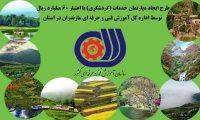 طرح ایجاد دپارتمان خدمات (گردشگری) استان مازندران